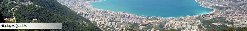 Welcome to Jounieh